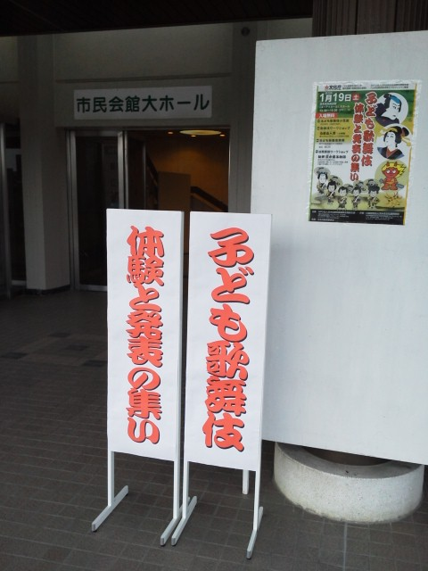 「子ども歌舞伎 体験と発表の集い」を鑑賞