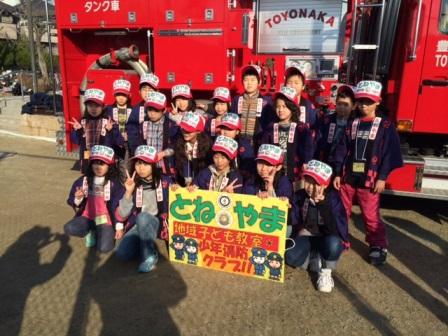 消防出初式・とねやま少年消防クラブ