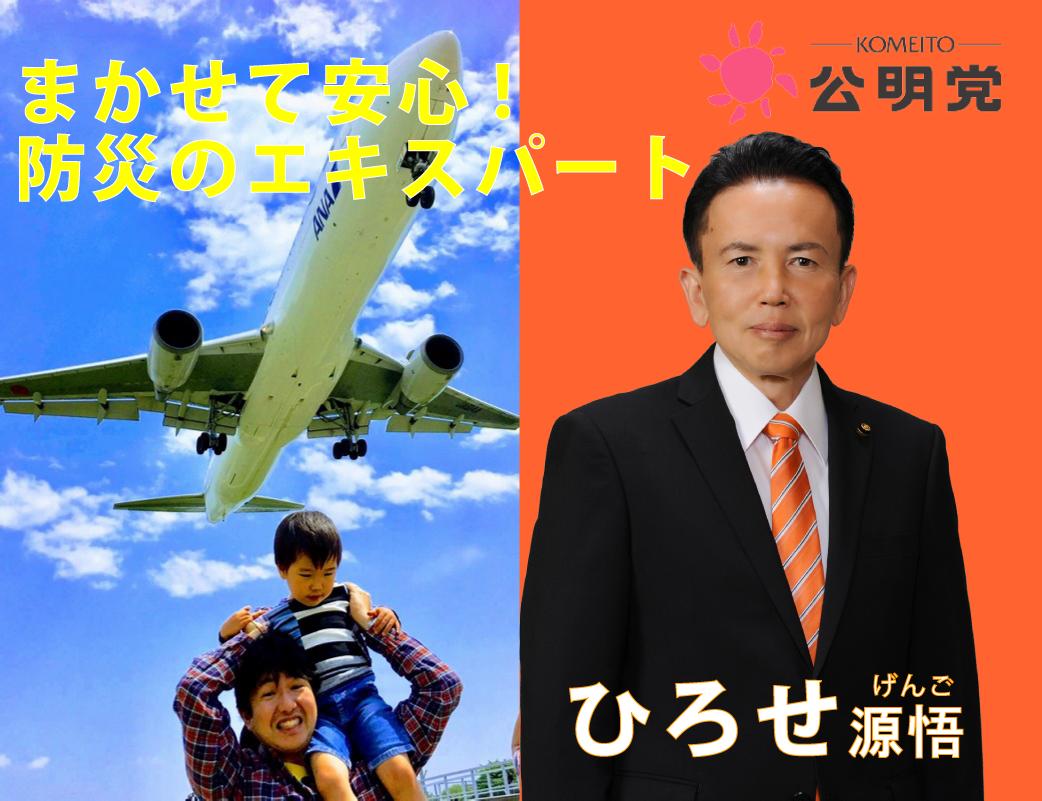 豊中市市会議員 ひろせ源悟公式サイト